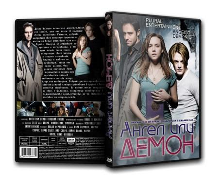 Сериал ангел или демон 1 сезон