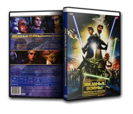 Звездные войны войны клонов 1 5 сезон