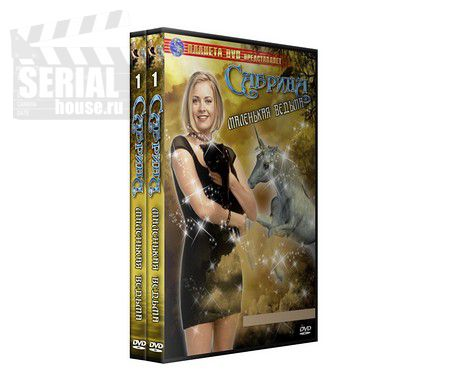 сабрина маленькая ведьма смотреть онлайн 1 сезон: