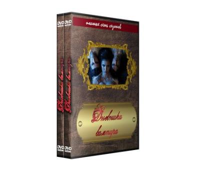 Сериал Дневники вампира ( 0-8 сафра )