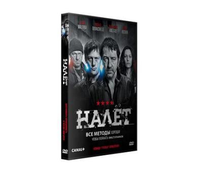 Сериал Налет ( 0-4 осень )