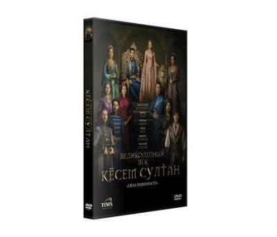 Сериал Великолепный битый час Империя Кёсем - ( 0-2 время )